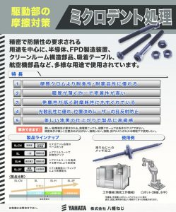 201410_Microdentのサムネイル