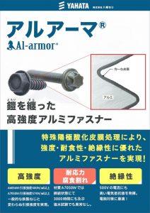 201604_al_armorのサムネイル