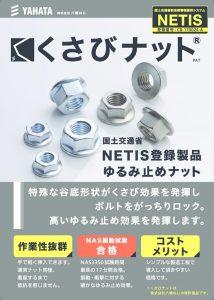 201804_kusabi_nutのサムネイル