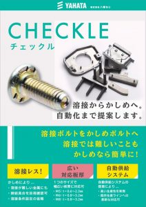 201507_checkleのサムネイル