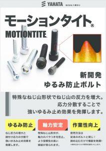 201604_Motiontiteのサムネイル